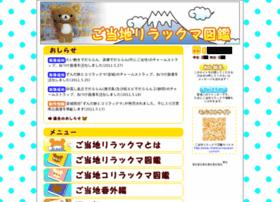 rilakkumazukan.com