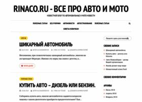 rinaco.ru