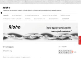 rioho.ru