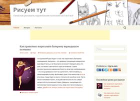 risuemtut.ru