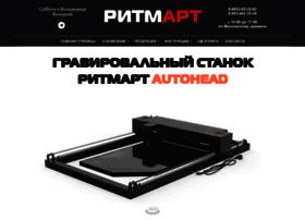 ritmart.ru