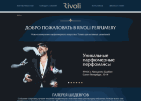 rivoli-perfumery.ru