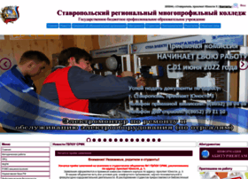 rmk.stavedu.ru