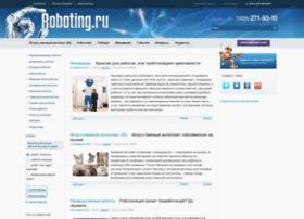 roboting.ru