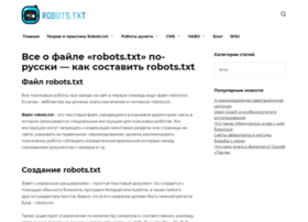 robotstxt.org.ru