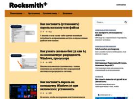 rocksmith.ru