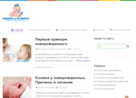 rodit-i-razvit.ru
