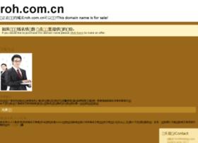 roh.com.cn