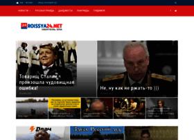 roissya24.net