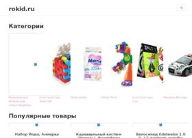 rokid.ru