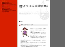rokugo-h.net