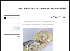 rolexshop.iranarena.com