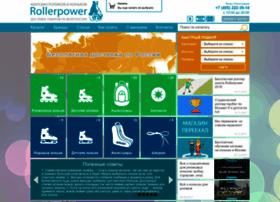 rollerpower.ru