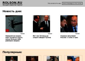 rolson.ru