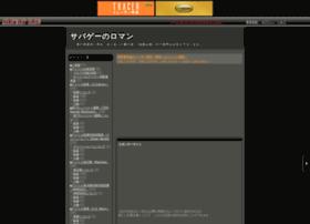 romance.militaryblog.jp