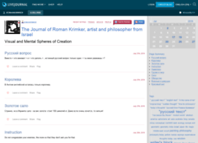 romankrimker.livejournal.com