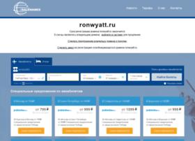 ronwyatt.ru