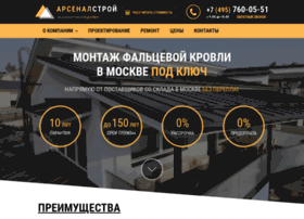 roof-master.ru