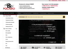 rosauto.ru
