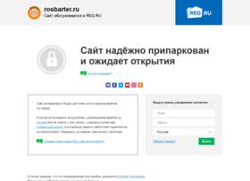rosbarter.ru