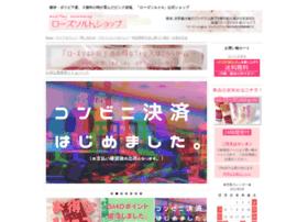 rose-salt.net