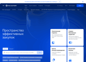 roseltorg.ru