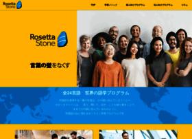 rosettastone.co.jp