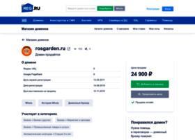 rosgarden.ru