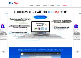 rosgid.ru
