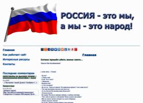 rossia-1.ru