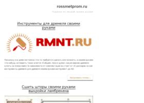 rossmetprom.ru