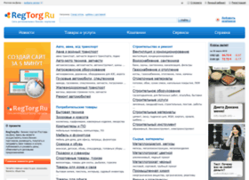 rostov-na-donu.regtorg.ru