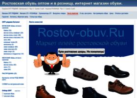 rostov-obuv.ru
