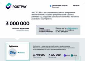 rostpay.ru