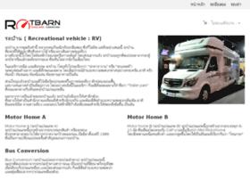 rotbarn.com