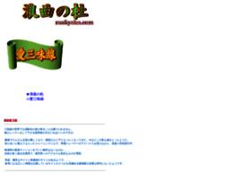 roukyoku.com