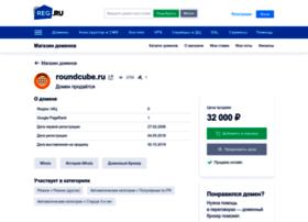 roundcube.ru