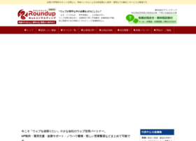 roundup-consulting.jp