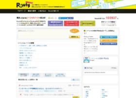 routy.jp