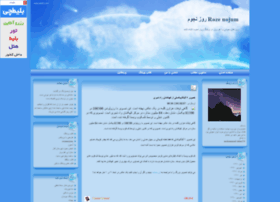 rozenojum.blogfa.com
