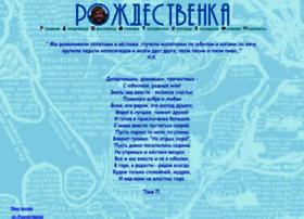 rozhdestvenka.ru