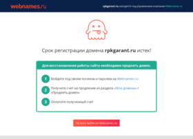 rpkgarant.ru