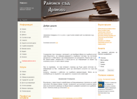 rs-dryanovo.org