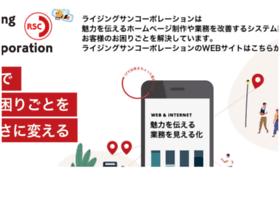 rsc.co.jp