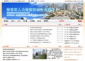rsj.nanming.gov.cn