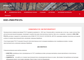 rtisp.ru