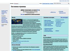 ru.bitcoin.it