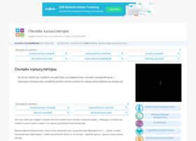 ru.calcuworld.com
