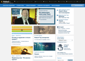 ru.chabad.org