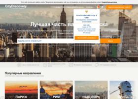 ru.city-discovery.com